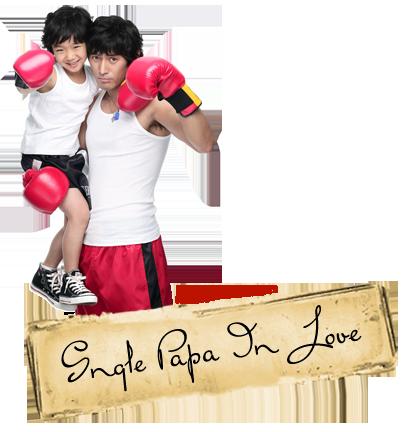 الحلقة الرابعة عشر من Single papa In Love مترجمة ^_^,أنيدرا