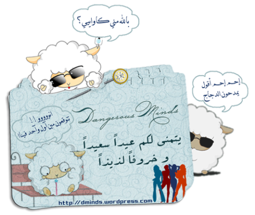 "//dminds.files.wordpress.com/2008/12/sheepoo2.png""، لأنّها ت�توي أخطاء."