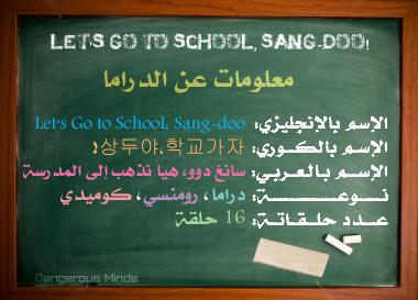 Dangerous Minds يقدم Let's Go to School  الحلـــ (1) ــقـة,أنيدرا