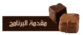 الترجمة الأولى للحلقة الخاصة من برنامج Chocolate مع فرقة TVXQ,أنيدرا